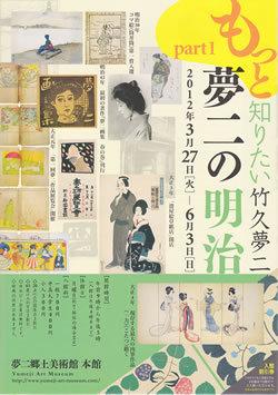 201203kikakuten_omoteSmall.jpg